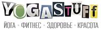 YOGASTUFF.RU
